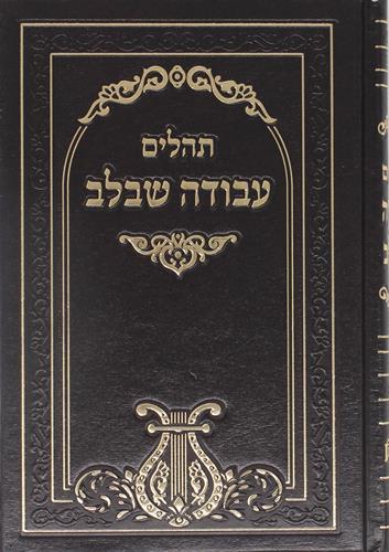 חבילת 20 ספרי תהלים עבודה שבלב כריכה מהודרת במבחר צבעים כולל הטבעה/הקדשה