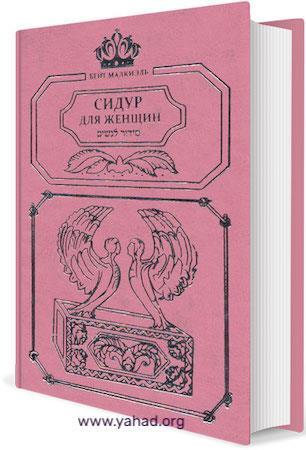 Сидур для женщин Бейт Малкиэль - Сокровищница уникальных молитв