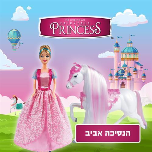 הנסיכה אביב (עם סוס)