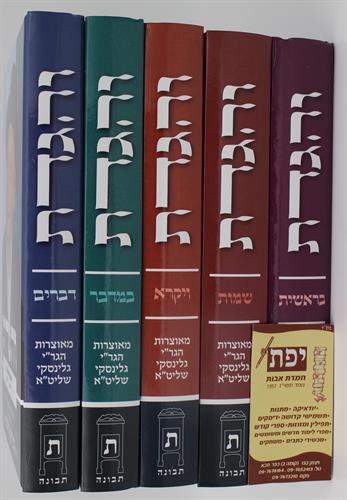 סט והיגדת - הרב יעקב גלינסקי