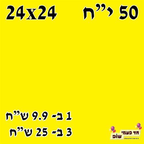 מפית קוקטייל צהוב