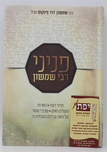 פניני רבי שמשון - הרב שמשון דוד פינקוס