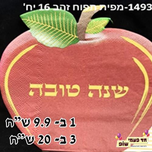 מפית תפוח שנה טובה זהב