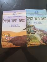 מוצר מספר 7 - מפת סיור ותיור עברית