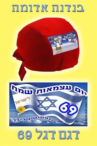 בנדנה אדומה דגם דגל 69