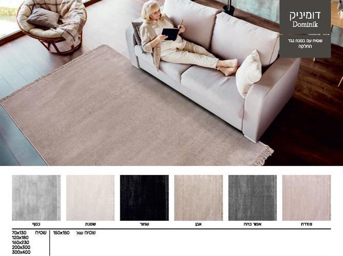 """שטיח דגם - """"דומיניק"""" - בתוספת גומי מונע החלקה"""