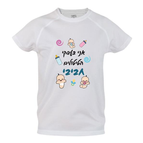 חולצה לחבר 4