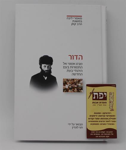 """הדור מבט אמוני אל התמורות בעם היהודי בעת החדשה - מבואר ע""""י הרב חגי לונדין"""
