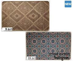 שטיח מטבח + מונע החלקה