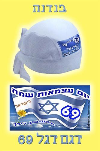 בנדנה דגם דגל 69