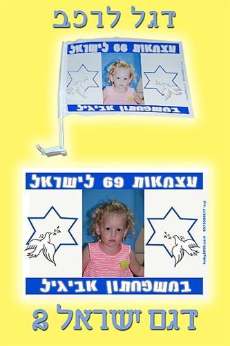 דגל לרכב דגם ישראל 2