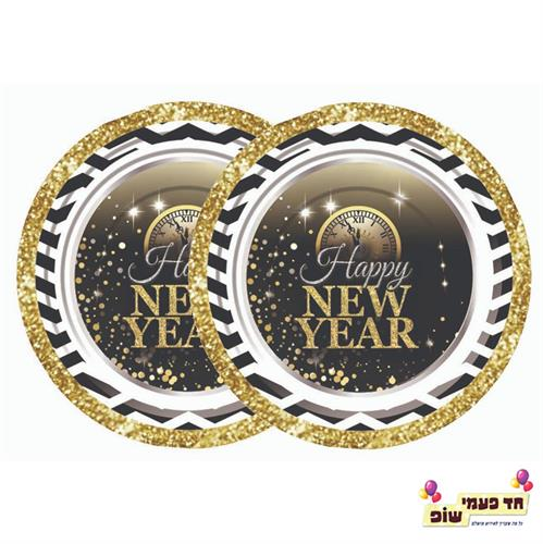צלחת שנה חדשה קטנה