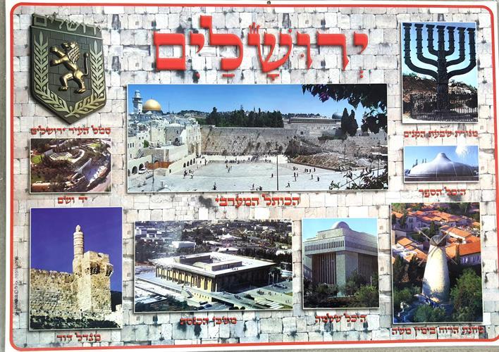 פלקט אתרים בירושלים