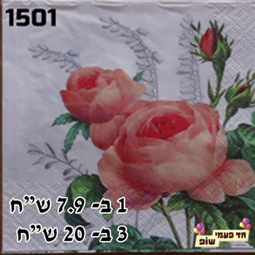 מפית שושנים/ורד ורוד
