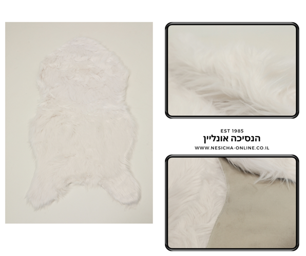 שטיחי פרווה  לבן שמנת