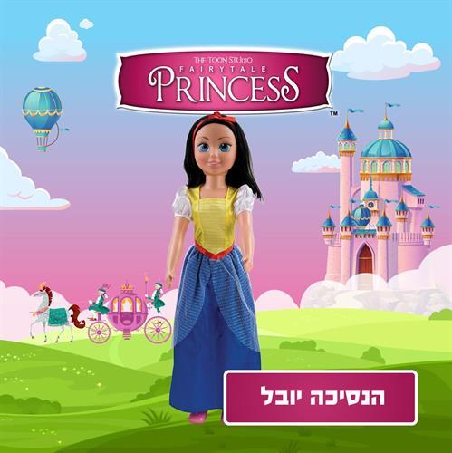 """הנסיכה יובל ( 25 ס""""מ)"""