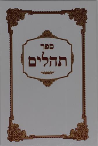 חבילת 20 ספרי תהלים כולל הטבעה/הקדשה