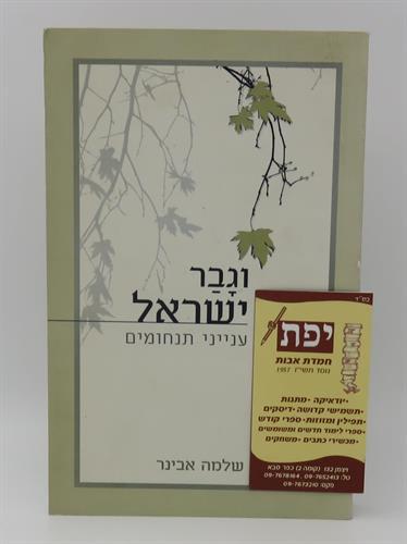 וגבר ישראל ענייני תנחומים - הרב שלמה אבינר