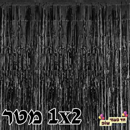 וילון פרנזים מטאלי שחור