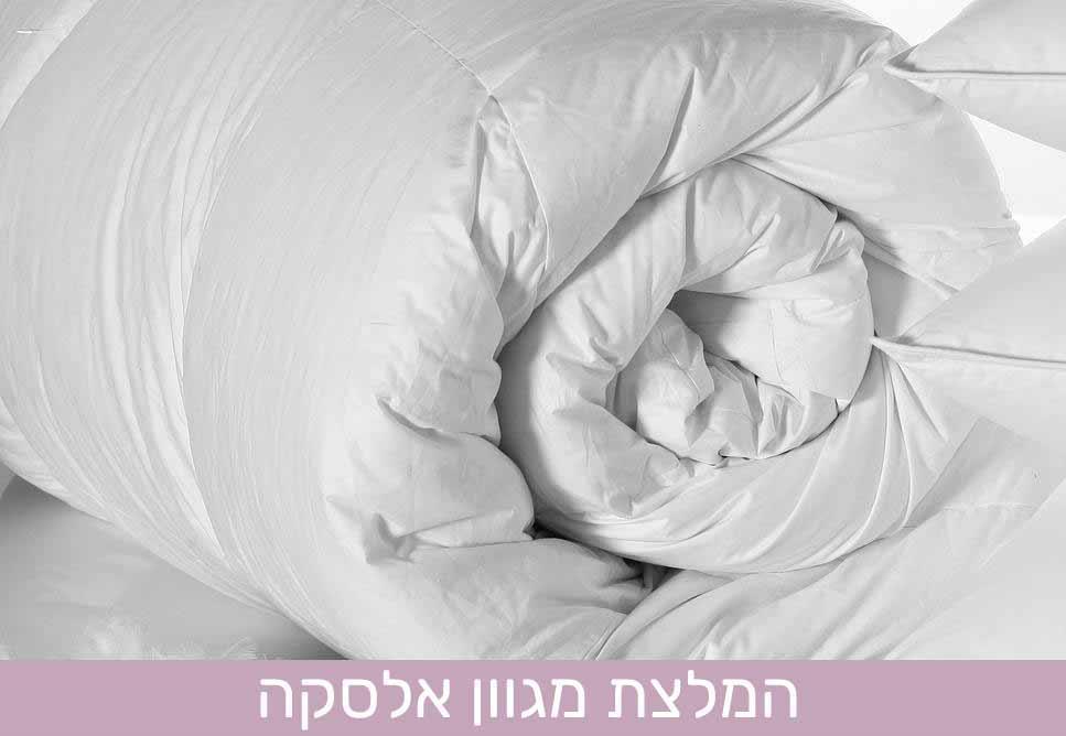 שמיכת פוך פלטינה Platina - שמיכה כבדה מחממת במיוחד!