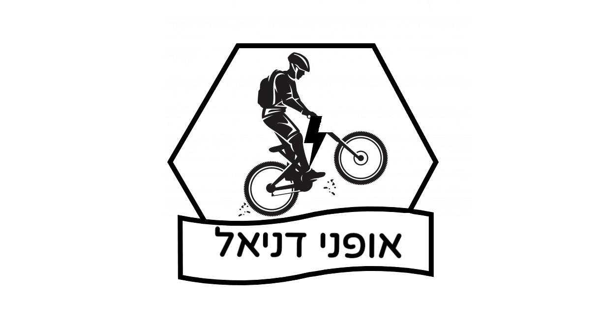 אופני דניאל