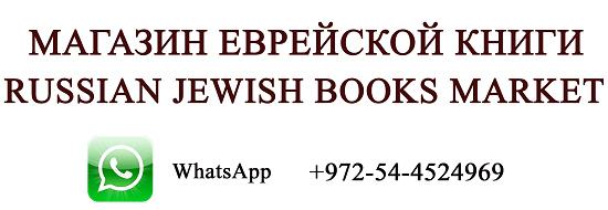 магазин еврейской книги