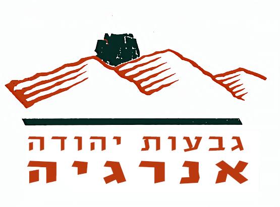גבעות יהודה אנרגיה