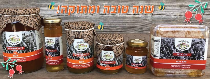 ראש השנה - דבש טהור תוצרת דגניה א'