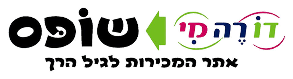 דו רה מי שופס - אתר המכירות לגיל הרך